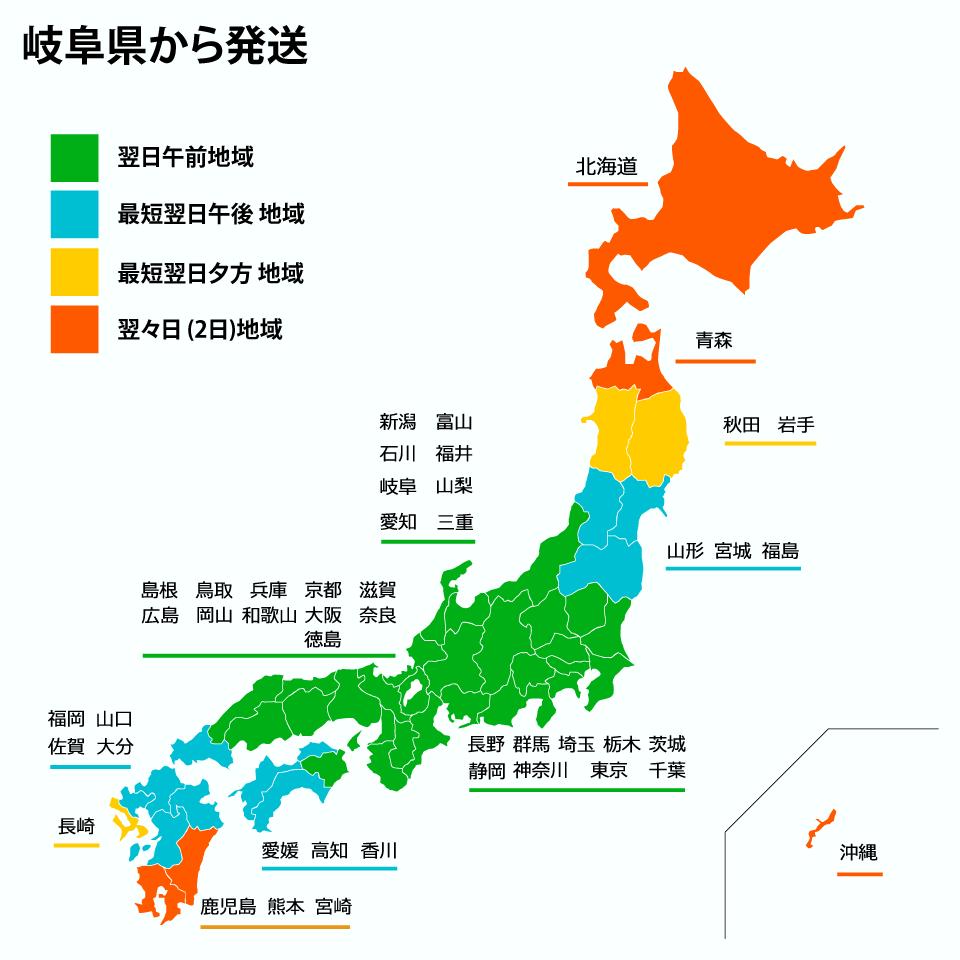 各都道府県への配達日数